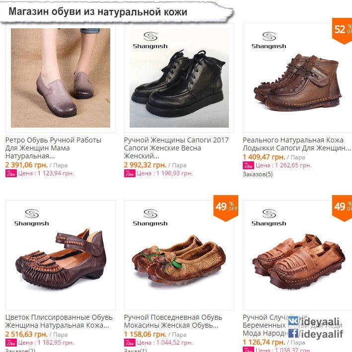 """Магазин обуви из натуральной кожи - https://shangmsh.ru.aliexpress.com/store/2339103/search/3.html?spm=2114.12010615.0.0.IxA77T&origin=n&SortType=bestmatch_sort&aff_platform=aaf&cpt=1490095086107&sk=eub6yrrBy&aff_trace_key=68ae707d98de4bd497cfa97744f2c228-1490095086107-04028-eub6yrrBy    Из отзывов: """"Заказала несколько пар обуви в этом магазине... Очень красивая и удобная обувь. Кожа отличной выделки, мягкая. Ноге удобно, как в тапочках. Есть одна сложность: обувь нельзя носить в дождь…"""