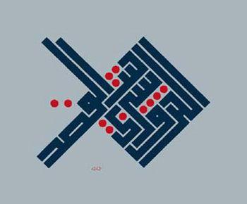 TheFormorii: Arabic Calligraphy