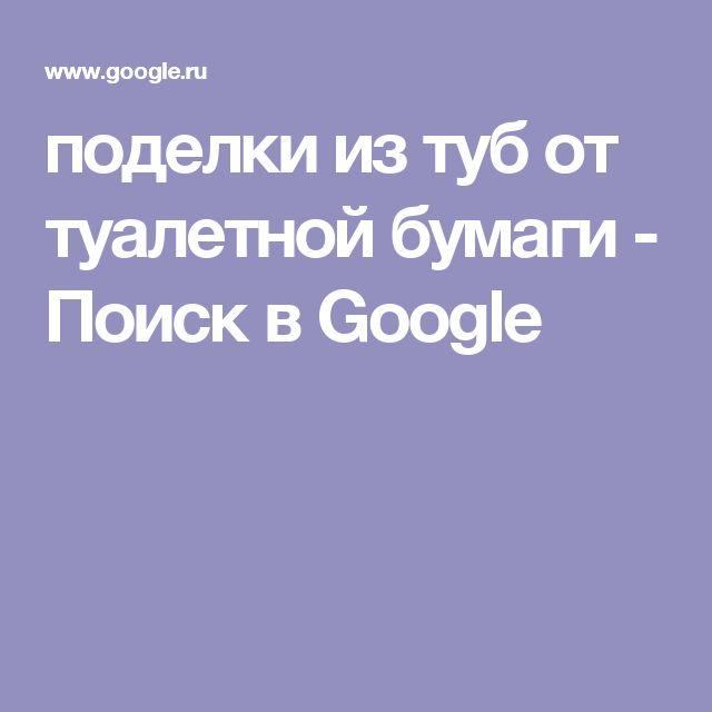 поделки из туб от туалетной бумаги - Поиск в Google