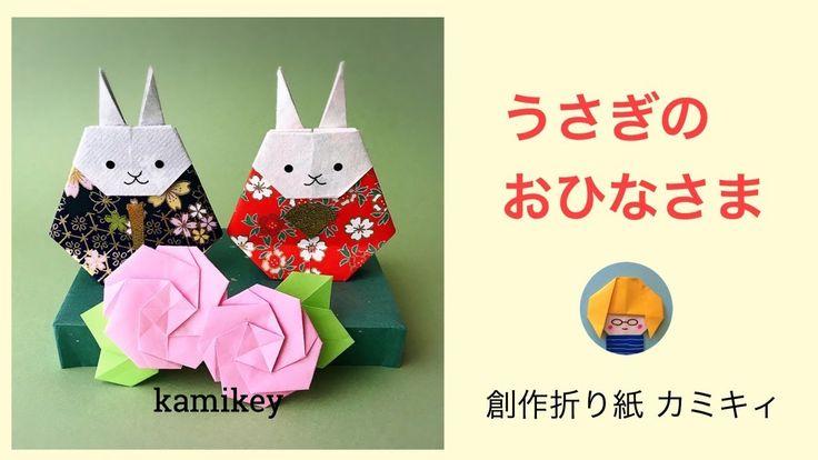 【折り紙】うさぎのおひなさま Origami Rabbit Hina Dolls(カミキィ kamiky) - YouTube