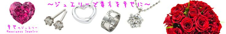 『幸せのジュエリー』〜ジュエリーで貴方を幸せに〜 Happiness Jewelry  『幸せのジュエリー』〜ジュエリーで貴方を幸せに〜のネットショップをオープンしました♬   『幸せのジュエリー』は、〜ジュエリーで貴方を幸せに〜するために、日本最大級のSHOPモール(楽天市場、Amazon他)よりもお買い得な商品など、貴方にお勧めのジュエリー・アクセサリー商品をたくさん取り扱っています。  ジュエリー アクセサリー商品をお探しなら『幸せのジュエリー』でどうぞ。 パソコン・スマートフォン・タブレット・携帯電話などでご利用いただけます。  ※もし、他のSHOPモールなどの方が安ければ、どうぞそちらからお選びくださいませ    ■『幸せのジュエリー』〜ジュエリーで貴方を幸せに〜  http://shop.moshimo.com/happinessjewelry/