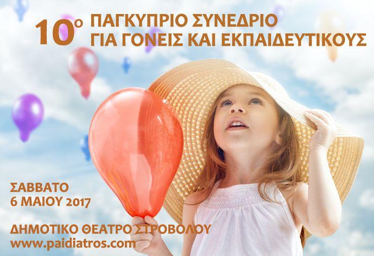 10ο Συνέδριο Για Γονείς και Εκπαιδευτικούς