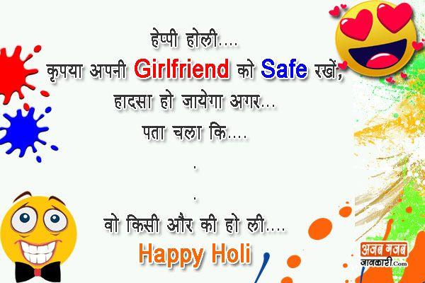 e4e5becaa470e Holi Funny Jokes in Hindi   Funniest images   Funny holi images ...