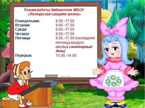оформление школьной библиотеки своими руками: 18 тыс изображений найдено в Яндекс.Картинках