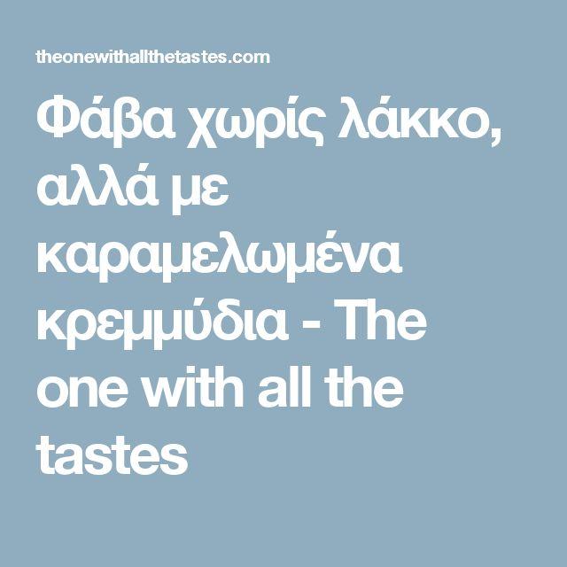 Φάβα χωρίς λάκκο, αλλά με καραμελωμένα κρεμμύδια - The one with all the tastes