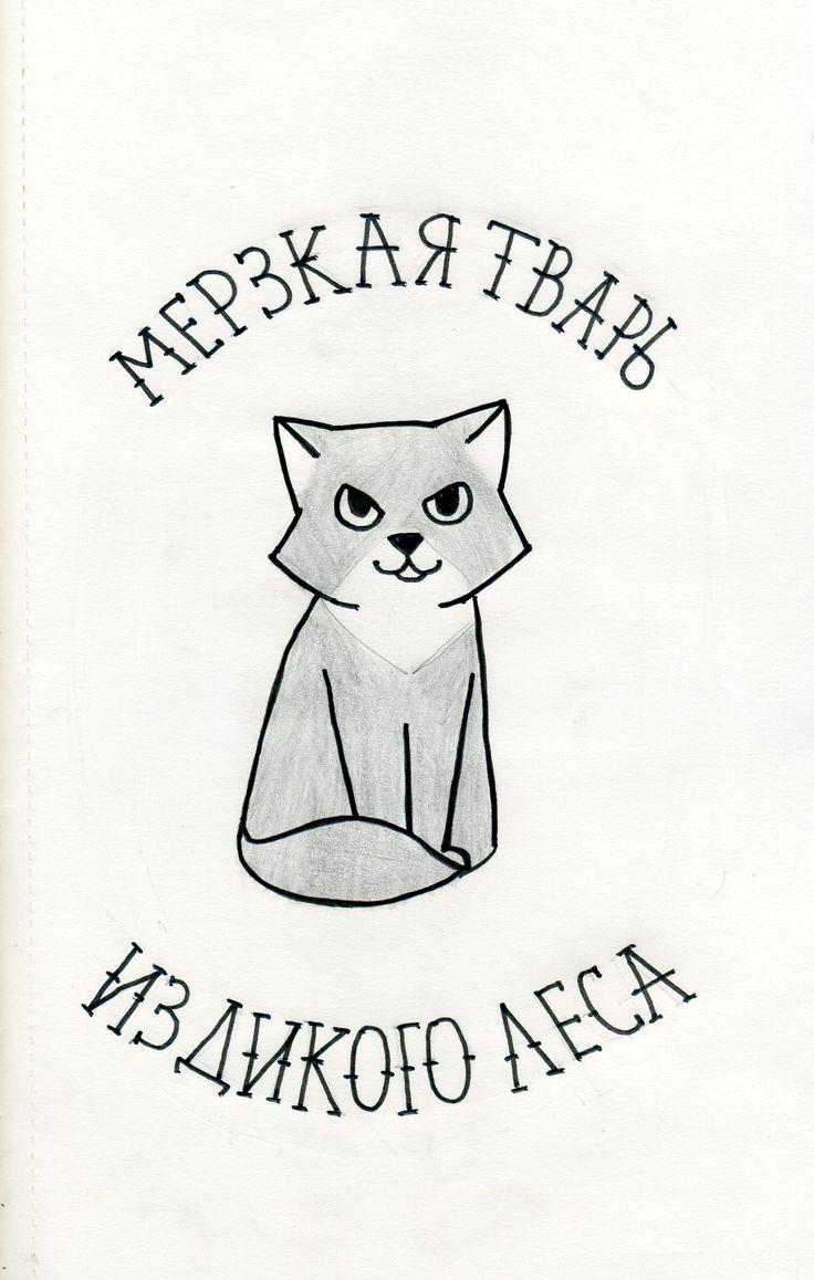 aka Муся
