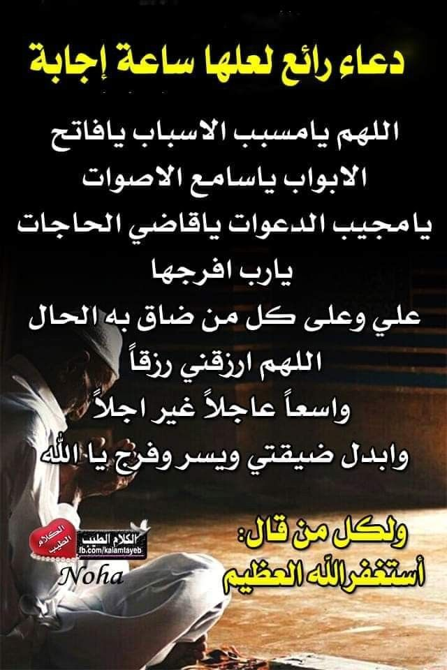 Pin By Adam Sedky On دين ودنيا Islamic Quotes Islam Quotes