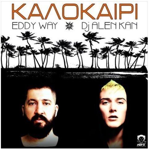 Η Keys Records καλωσορίζει στην μουσική της οικογένεια τους Eddy Way feat dj Alen Kan Την παρασκευή 07/07/17 συντονιζόμαστε στα αγαπημένα ραδιόφωνα της Ελλάδας και ακούμε δυνατά το καλοκαιρινό τραγούδι με τίτλο Καλοκαίρι !! Neo Radiofono 979Energy 942Star 929Top Melody 1049Like 882Like 957Melodia 1024Ydrogeios fmStoxos fmMagic fm 892Radio RodopiAsteras radio 92Star 955 Rythmos 893Life 916Kiss fm LesvosStudio Rethymno Ermis 918Star LamiasSuper 88Radio Lehovo Rythmos 988Fly 897