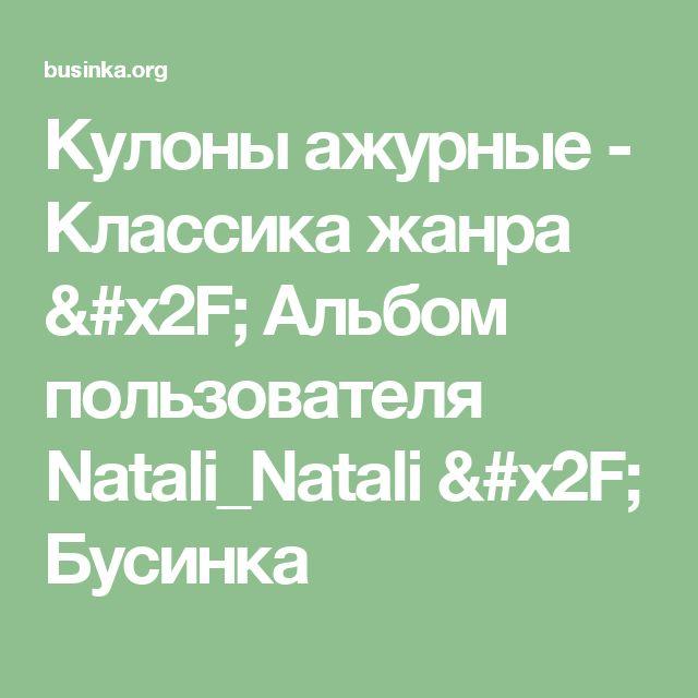 Кулоны ажурные - Классика жанра / Альбом пользователя Natali_Natali / Бусинка