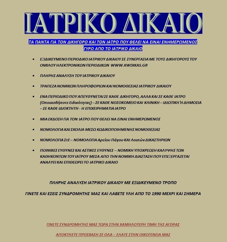 ιατρικό δίκαιο - ιατρική ευθύνη - ιατρική πραγματογνωμοσύνη - περιοδικό ιατρικού δικαίου από την τράπεζα νομικών πληροφοριών www.kwdikas.gr