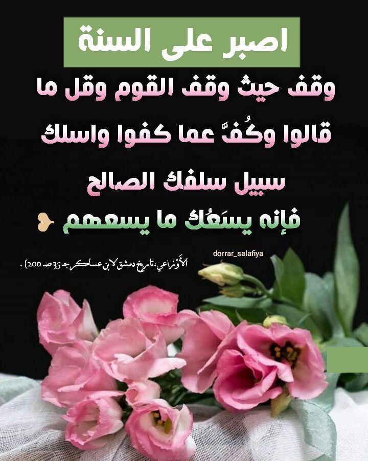 Pin By الأثر الجميل On أقوال الصحابة والعلماء Duaa Islam