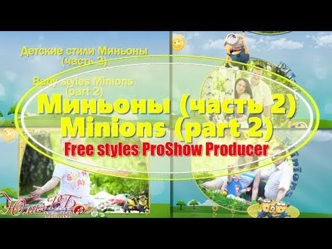 Детские стили Миньоны часть 2 | Baby styles Minions part 2 | Free Styles...
