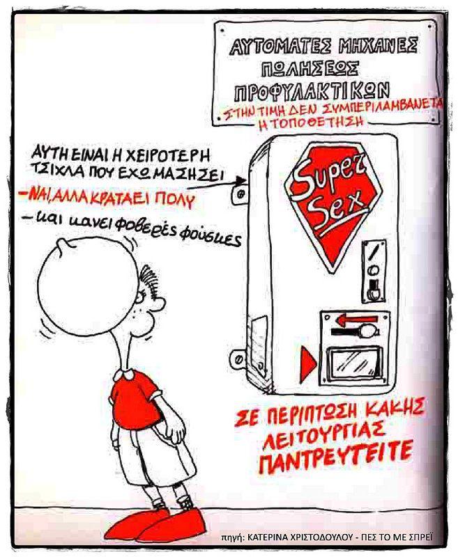 """Αυτόματες Μηχανές Πωλήσεως Προφυλακτικών > Προφυλακτικών εγκώμιον! Για λίγο γέλιο... > Πηγή φωτό: Χριστοδούλου Κατερίνα ~ ΠΕΣ ΤΟ ΜΕ ΣΠΡΕΪ > (Αποσπάσματα από τα εξυπνότερα graffiti που έχει συλλέξει η Κατερίνα Χριστοδούλου και μπορεί κανείς να βρει στο βιβλίο της """"Πες το με Σπρέϊ"""" από τις εκδόσεις """"γράμματα"""")"""