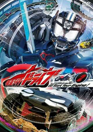 Drive's second form
