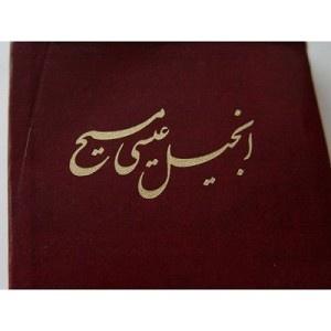 Persian New Testament