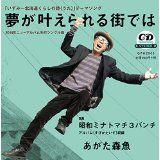RoseLoveお勧めのBGM(^^♪ (2014/11/8更新)◇夢が叶えられる街では /あがた森魚