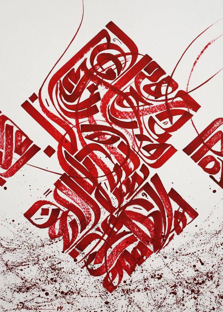Johar29, Ink Calligraphy