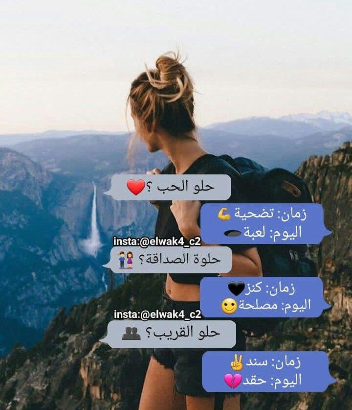 Pin By Fatima On اقتباسات Book Qoutes Arabic Quotes Arabic Words