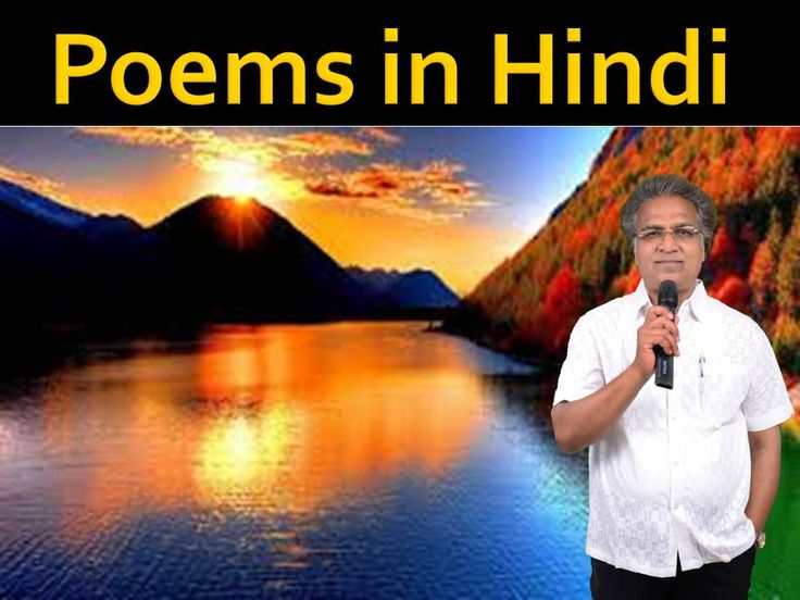 http://hindipoemsri.com/  prakash gupta provide Read all types of Latest  Poems In Hindi like hindi patriotic Poems In Hindi, hindi love poems, Hindi Kavita, Kavisammelan, Poems In Hindi, online geet gajal Collection availeble hear.if you need information correspondence to Poems In Hindi then visit:-http://hindipoemsri.com/ or contact us:- 9389750613