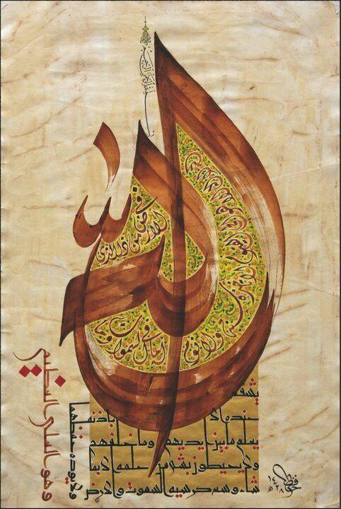 DesertRose...Ayatulkursi Calligraphy art