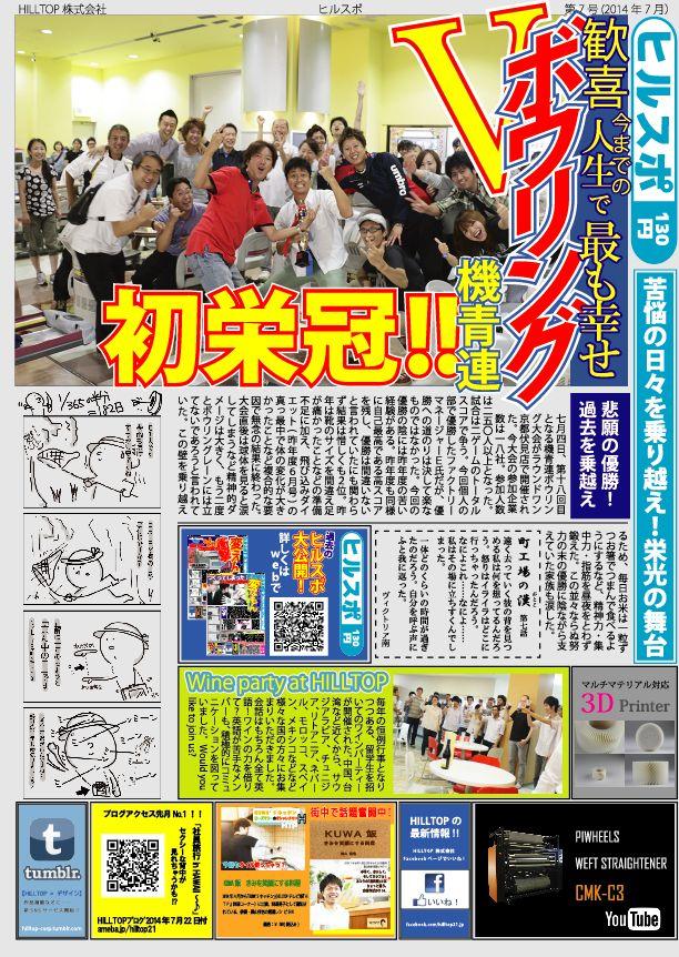 HILLTOP NEWS!!July 2014 #newspaper