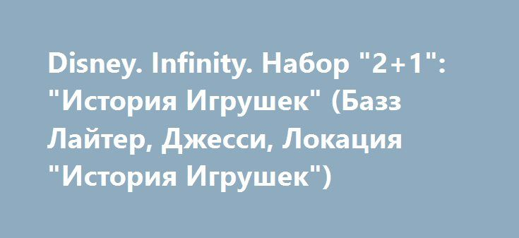 "Disney. Infinity. Набор ""2+1"": ""История Игрушек"" (Базз Лайтер, Джесси, Локация ""История Игрушек"") http://ooo-katalog.ru/products/21517-disney-infinity-nabor-21-istoriya-igrushek-bazz-lajter-dzhes  Disney. Infinity. Набор ""2+1"": ""История Игрушек"" (Базз Лайтер, Джесси, Локация ""История Игрушек"") со скидкой 486 рублей. Подробнее о предложении на странице: http://ooo-katalog.ru/products/21517-disney-infinity-nabor-21-istoriya-igrushek-bazz-lajter-dzhes"