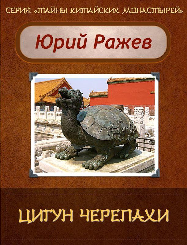 Цигун Черепахи - http://razhev.com/cigun-cherepaxi/