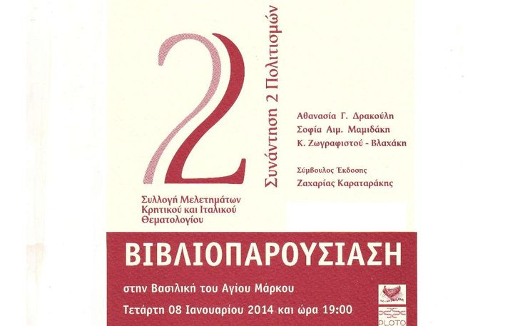 Συνάντηση 2 Πολιτισμών: Παρουσίαση συλλογής μελετημάτων Κρητικού και Ιταλικού θεματολογίου - http://www.digitalcrete.gr/news/sunantisi-2-politismon-parousiasi-sullogis-meletimaton-kritikou-kai-italikou-thematologiou-72827.html