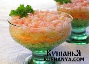 Салат-коктейль с креветками | Kushanya.Com