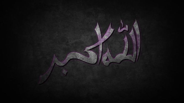 Islam The Religion Of Peace:  View More Islamic Wallpaper.