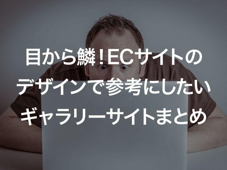 目から鱗!ECサイトのデザインで参考にしたいギャラリーサイトまとめ|ferret [フェレット]