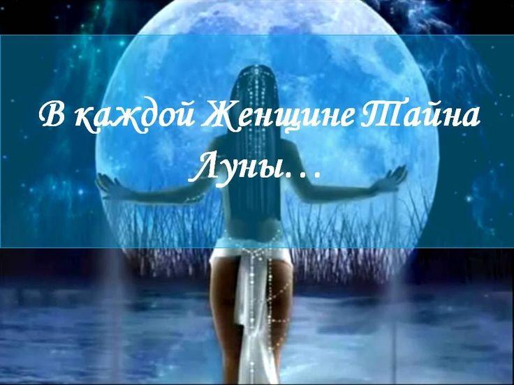 Царица ЛунаЯ. Красивые стихи о женщине, о любви. Светлана Финист.