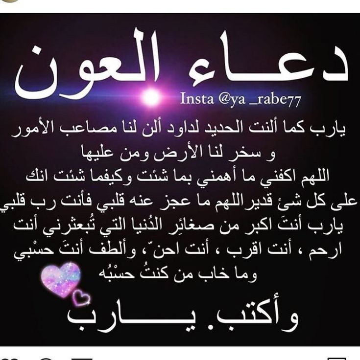 28 Likes 5 Comments الباقيات الصالحات Thkr Allah15 On Instagram اللهم الف بين قلوبنا واصلح ذات بيننا واهدنا سبل ا In 2021 Arabic Calligraphy Calligraphy