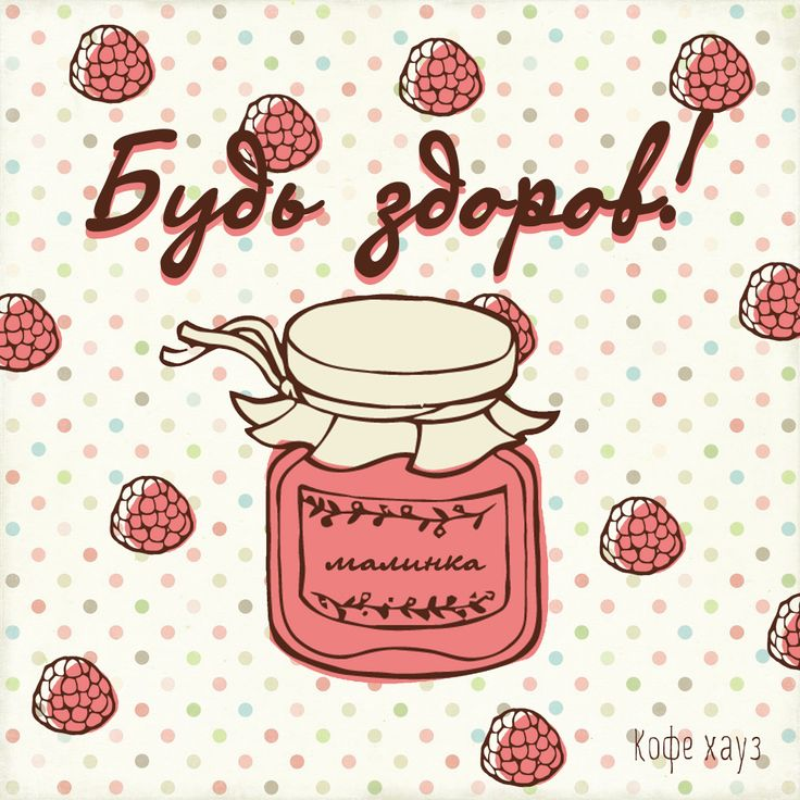 Будь здоров! Распечатать: http://yadi.sk/d/OcIvVyiEDq8Gw