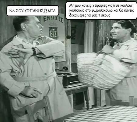 """""""Της κακομοίρας"""" 18 Ιουνίου 1963.  Σκηνοθεσία Ντίνος Κατσουρίδης   Παραγωγή Κώστας Χατζηχρήστος   Σενάριο Ντίνος Κατσουρίδης   Πρωταγωνιστές Κώστας Χατζηχρήστος (Ζήκος), Κώστας Δούκας (Παντελής Σκουφάντελος), Νίκος Ρίζος (Κιτσάρας Μπούρμπουρης), Μαρίκα Νέζερ (Δέσποινα), Ντίνα Τριάντη (Λίτσα), Νίκος Φέρμας (Μανώλης), Θανάσης Μυλωνάς (Αργύρης), Νέλη Παππά (Φιφίκα), Γιώργος Βελέντζας (Μήτσος)."""