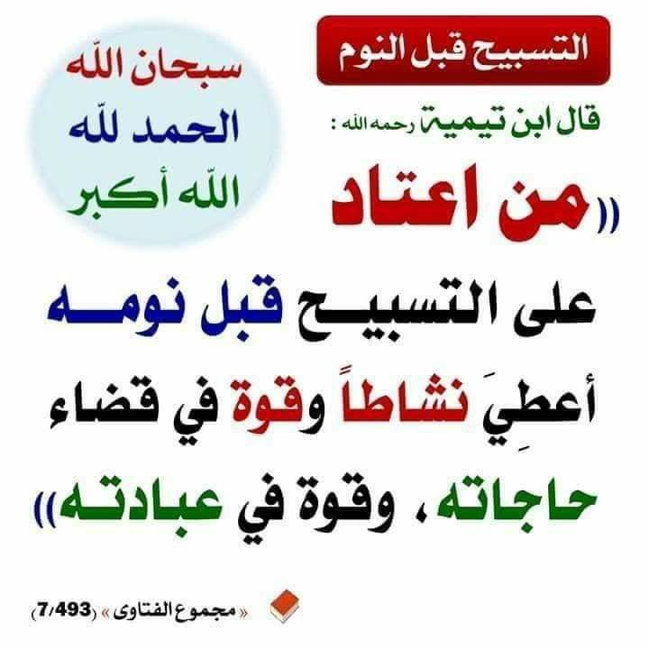 Pin By Salah Legacy On وقفات تأمل Islamic Quotes Quran Quotes Islamic Quotes