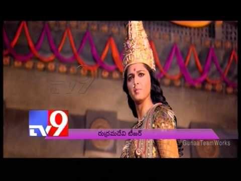 Rudrama Devi trailer - Tv9 Exclusive