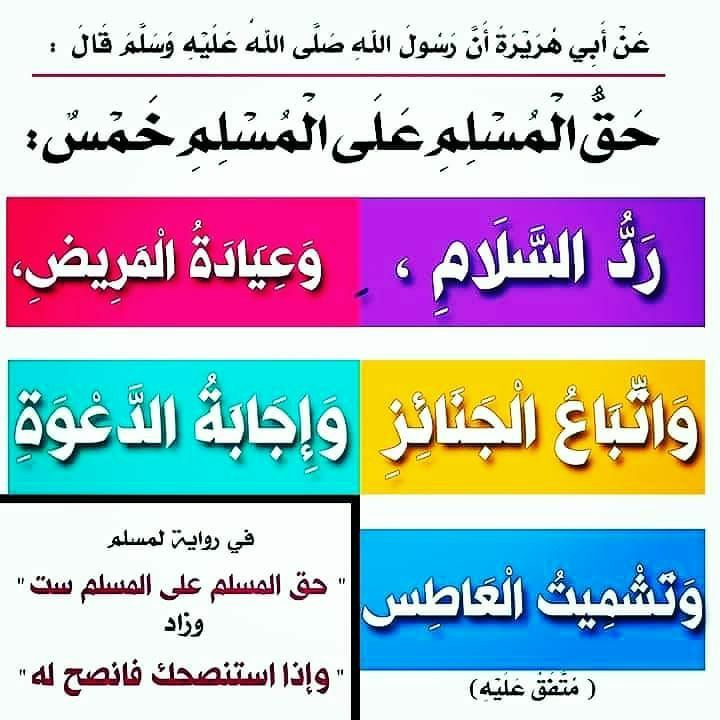 Pin By Wassila Channel قناة وسيلة On أحاديث عن الرسول صلى الله عليه وسلم Islamic Quotes Islam Hadith