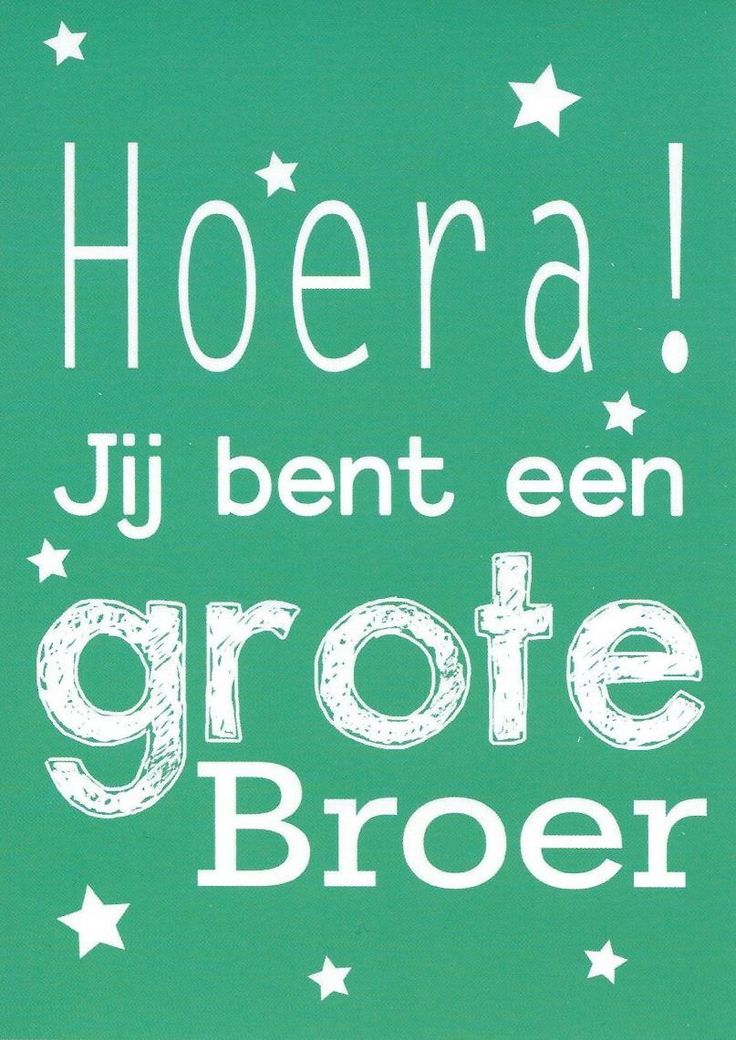 Postkaart - Hoera! Jij bent een grote broer  www.belovings.nl €1,50