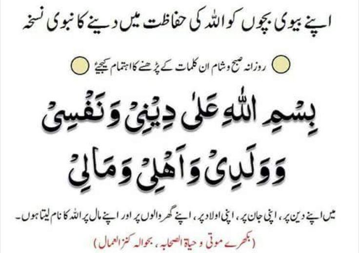 Pin by MEMONA TAHIR on Islamic Islam hadith, Islam quran