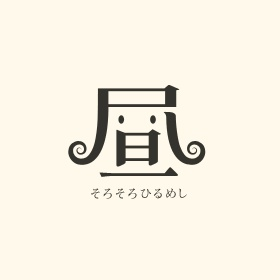 logo - 昼 / Hiru (meanng: Noon) - そろそろひるめし / Sorosoro hirumeshi = Lunch soon