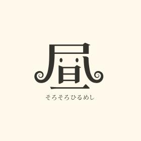 logo - 昼 / Hiru (meanng: Noon) - そろそろひるめし / Sorosoro hirumeshi = Lunch soon