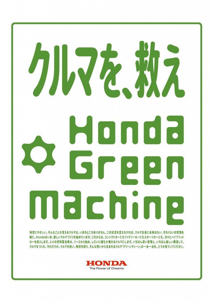 9) Honda_Green_Machine