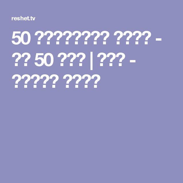 50 אטרקציות בארץ - עד 50 שקל   רשת - חופשה בארץ
