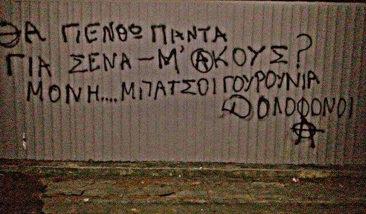Η ποίηση στους δρόμους...