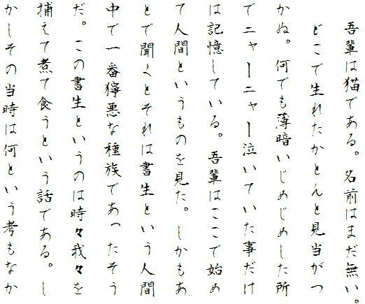 青柳衡山フォントT
