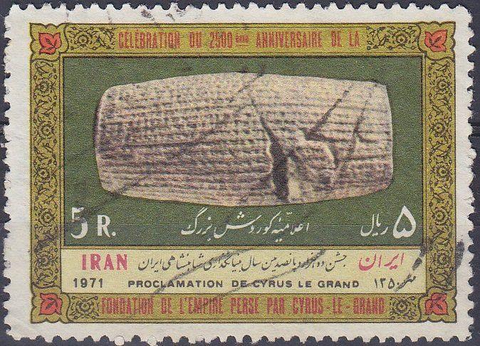 Selyo: Cylinder seal with charter of Cyrus the Great (Iran) (2500 years persian empire: Royal representations) Mi:IR 1528