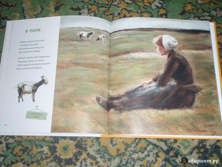Иллюстрация 12 из 16 для В Эрмитаж пришёл поэт - Дядина, Усачев | Лабиринт - книги. Источник: солнечная поганка