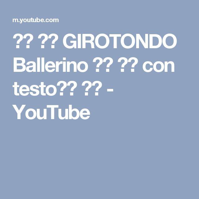 ♫♥ ♥♫ GIROTONDO  Ballerino ♫♥ ♥♫ con testo♫♥ ♥♫ - YouTube