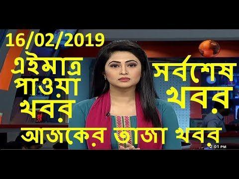Ajker Songbad Bangla News Today 16 February 2019 Bangladesh